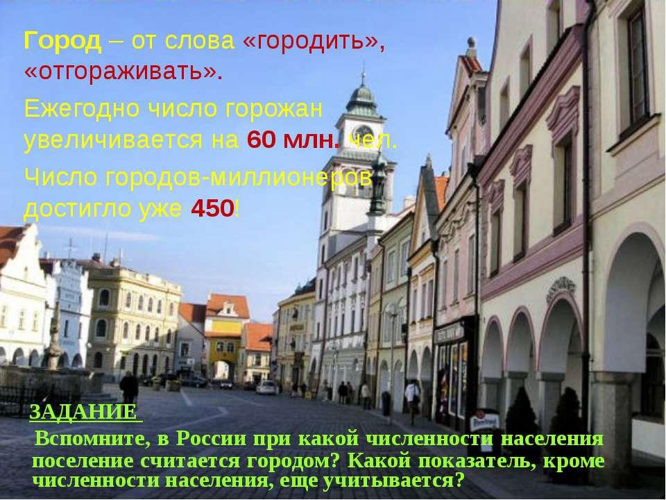ЗАДАНИЕ Вспомните, в России при какой численности населения поселение считает...