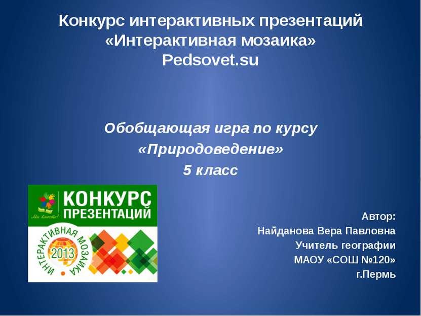 Конкурс интерактивных презентаций «Интерактивная мозаика» Pedsovet.su Обобщаю...
