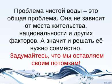 Проблема чистой воды – это общая проблема. Она не зависит от места жительства...