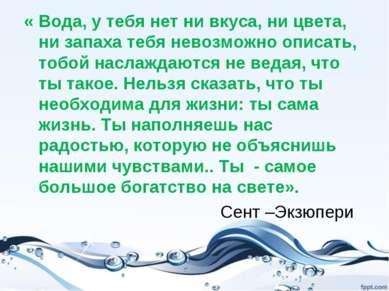 « Вода, у тебя нет ни вкуса, ни цвета, ни запаха тебя невозможно описать, тоб...