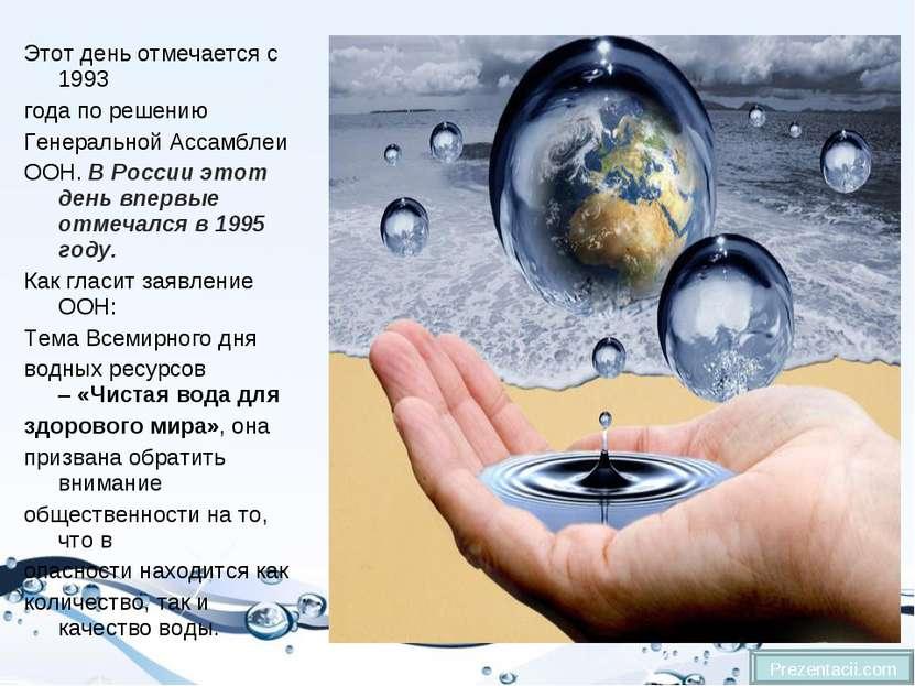 Этот день отмечается с 1993 года по решению Генеральной Ассамблеи ООН.В Росс...