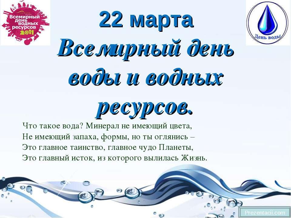 22 марта Всемирный день воды и водных ресурсов.  Что такое вода? Минерал не и...