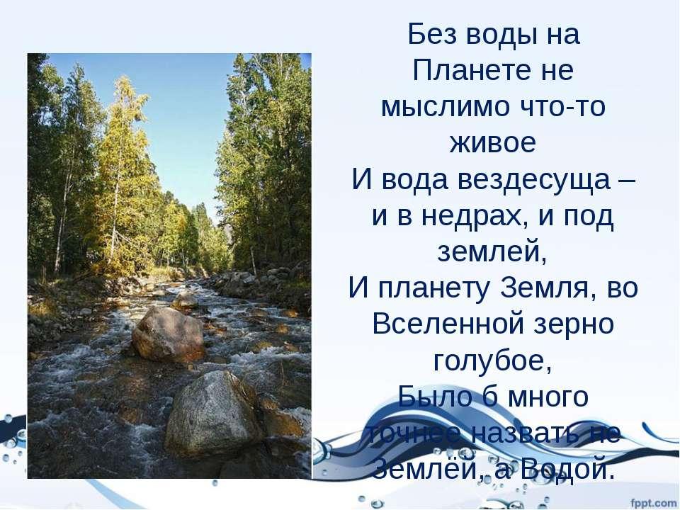 Без воды на Планете не мыслимо что-то живое И вода вездесуща – и в недрах, и ...