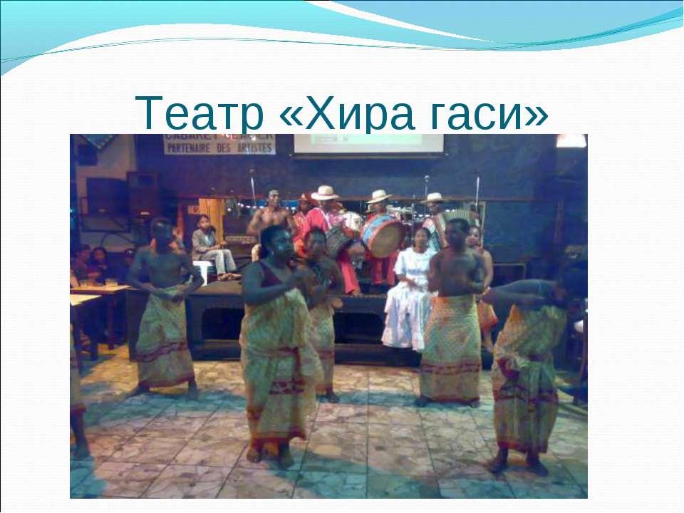 Театр «Хира гаси»