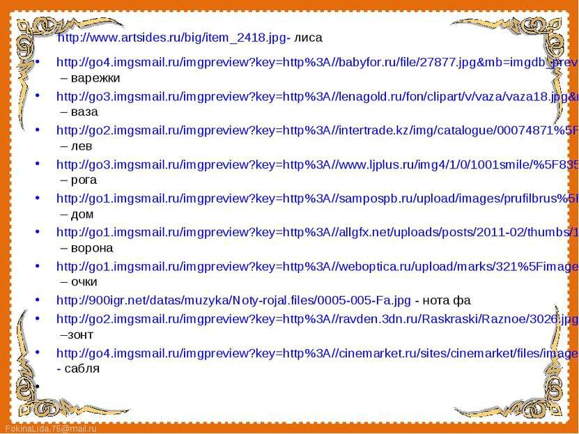 http://go4.imgsmail.ru/imgpreview?key=http%3A//babyfor.ru/file/27877.jpg&...