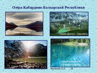 Озёра Кабардино-Балкарской Республики Озеро Башкара Озеро Донгуз - Орункёль О...