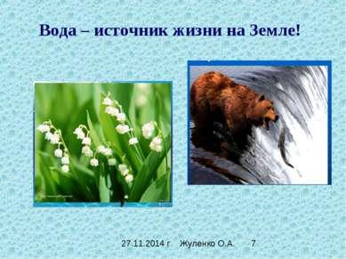 Вода – источник жизни на Земле! 27.11.2014 г Жуленко О.А.