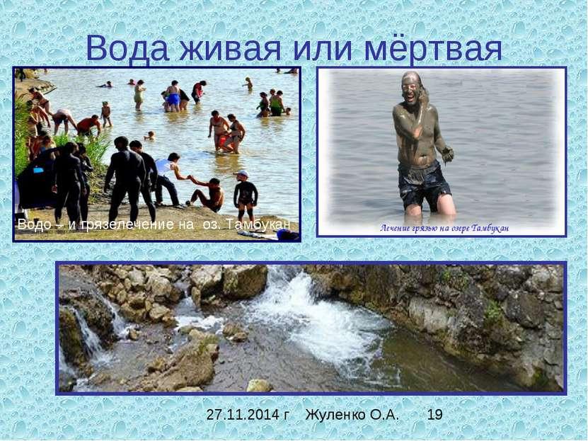 Вода живая или мёртвая Водо – и грязелечение на оз. Тамбукан 27.11.2014 г Жул...
