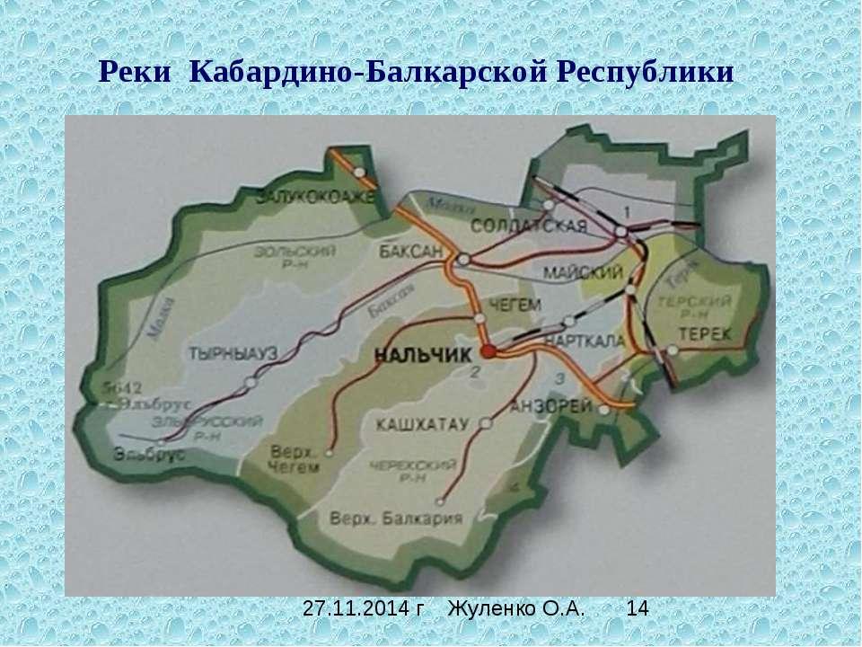 Реки Кабардино-Балкарской Республики 27.11.2014 г Жуленко О.А.