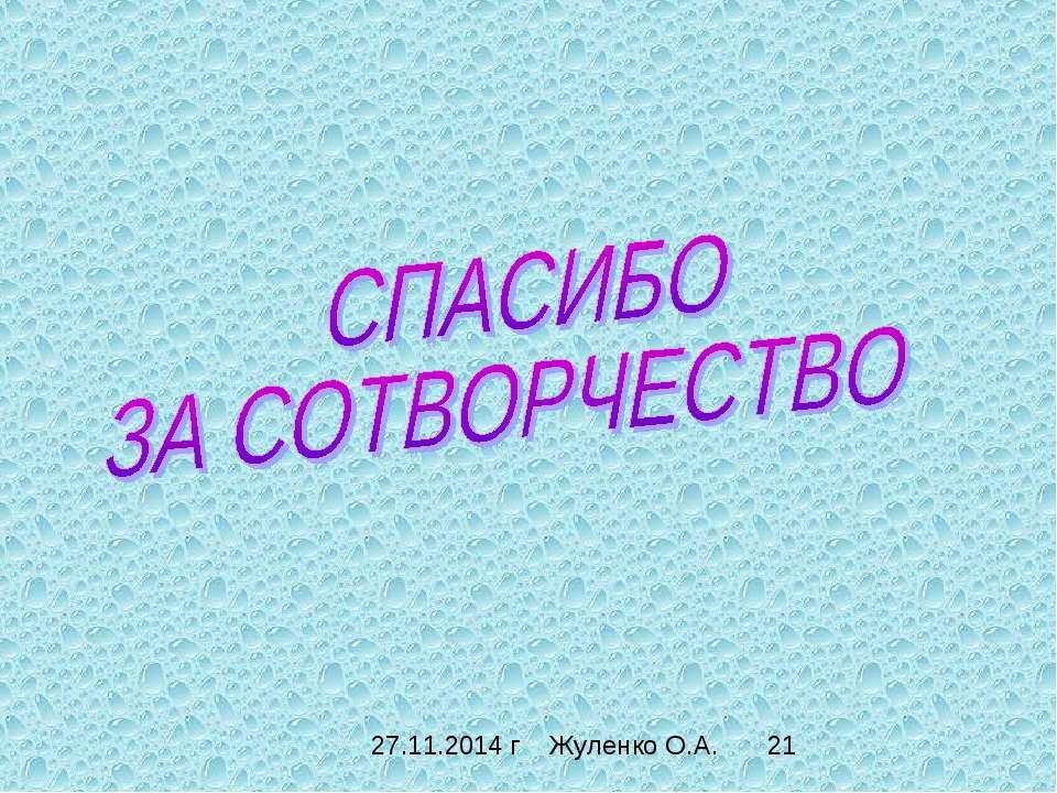 27.11.2014 г Жуленко О.А.
