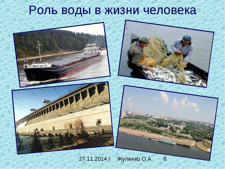 Роль воды в жизни человека 27.11.2014 г Жуленко О.А.