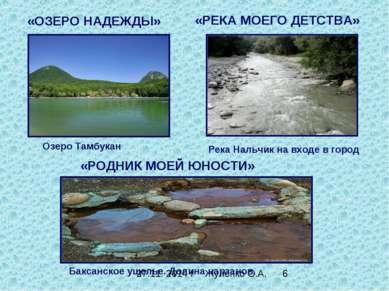 «ОЗЕРО НАДЕЖДЫ» Баксанское ущелье. Долина нарзанов. Озеро Тамбукан «РЕКА МОЕГ...