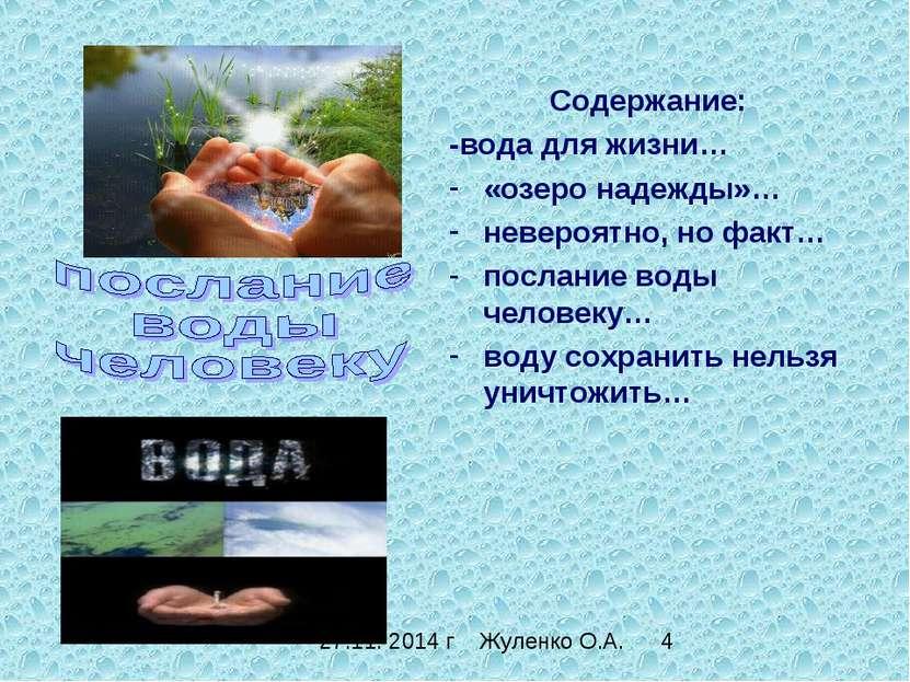 Содержание: -вода для жизни… «озеро надежды»… невероятно, но факт… послание в...