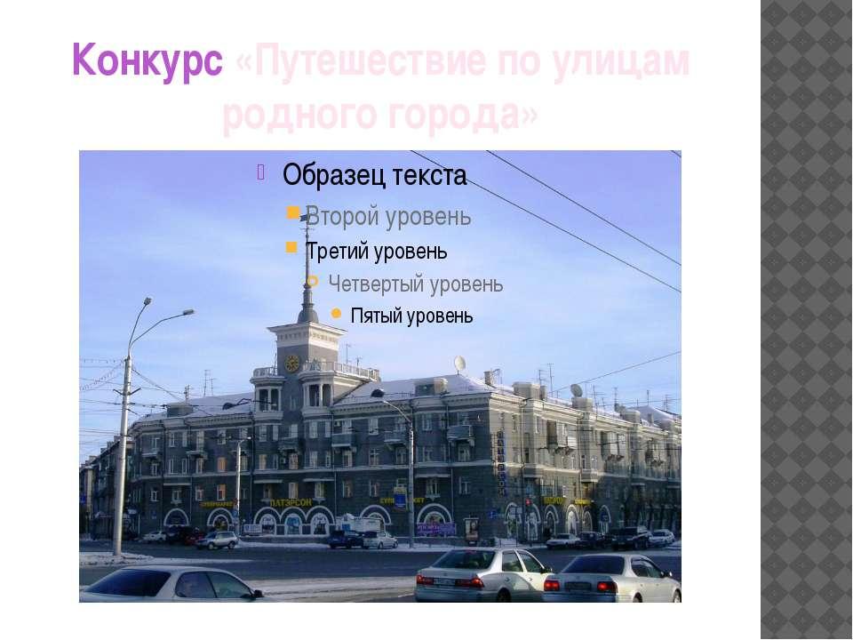 Конкурс «Путешествие по улицам родного города»