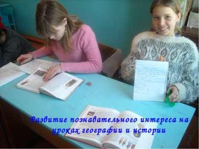 Развитие познавательного интереса на уроках географии и истории