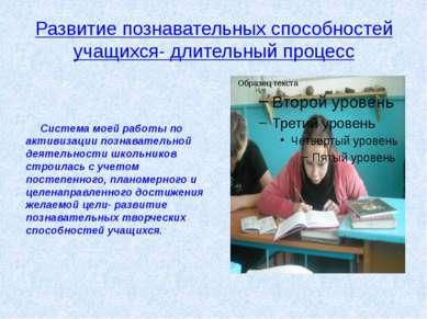 Развитие познавательных способностей учащихся- длительный процесс Система мое...