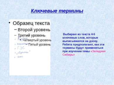 Ключевые термины Выбираю из текста 4-5 ключевых слов, которые выписываются на...