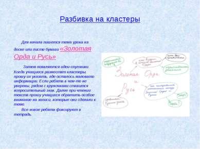 Разбивка на кластеры Для начала пишется тема урока на доске или листе бумаги ...