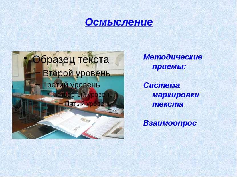 Осмысление Методические приемы: Система маркировки текста Взаимоопрос