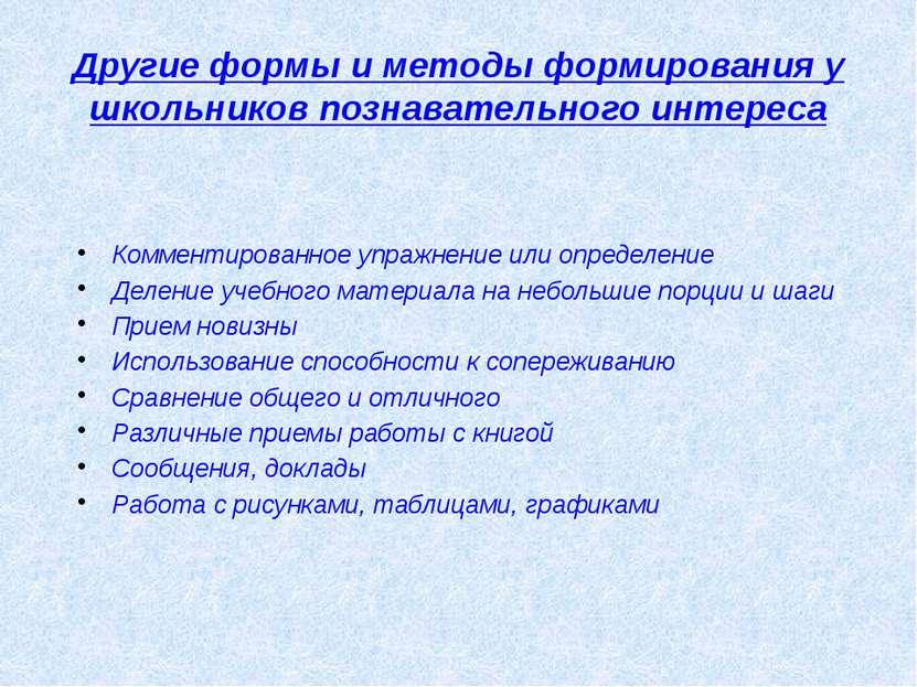 Другие формы и методы формирования у школьников познавательного интереса Комм...