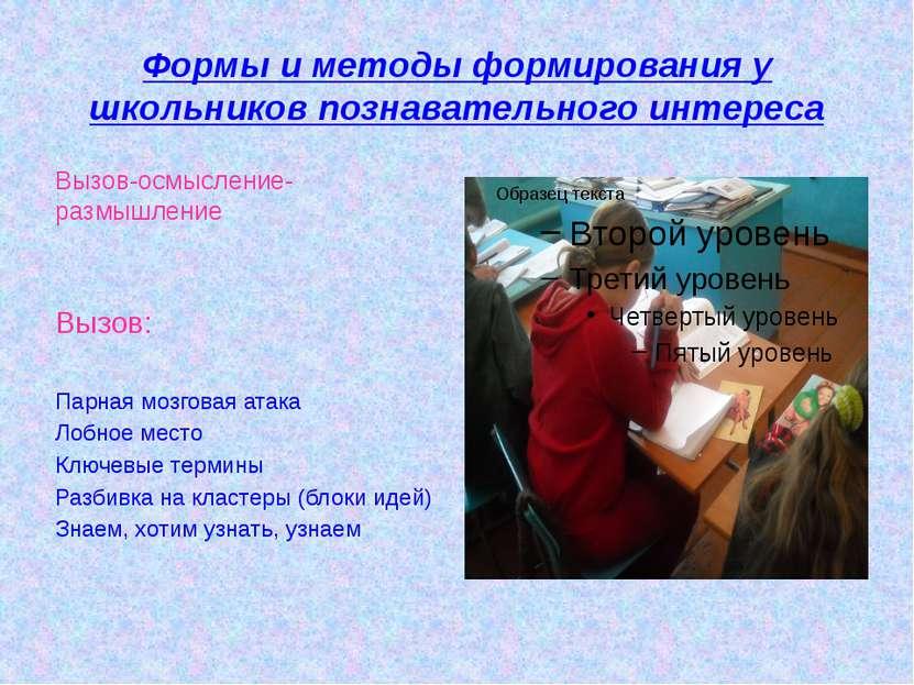 Формы и методы формирования у школьников познавательного интереса Вызов-осмыс...
