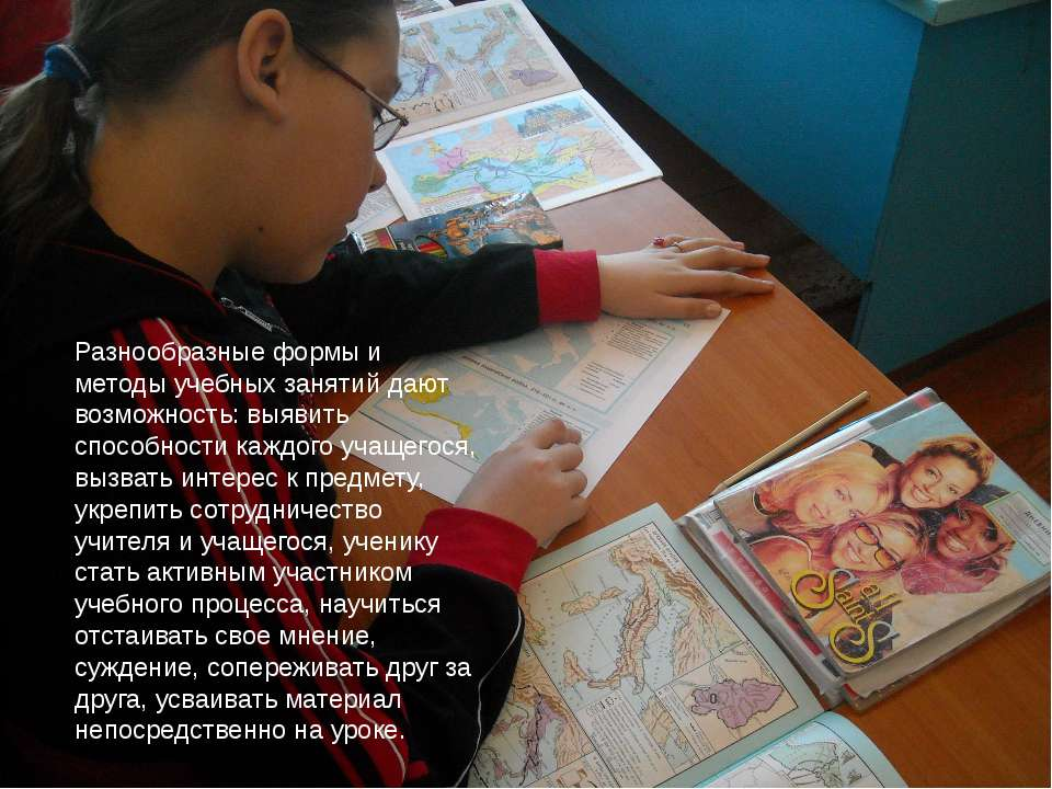 Разнообразные формы и методы учебных занятий дают возможность: выявить способ...