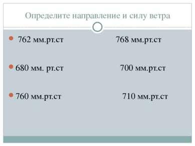 Определите направление и силу ветра 762 мм.рт.ст 768 мм.рт.ст 680 мм. рт.ст 7...