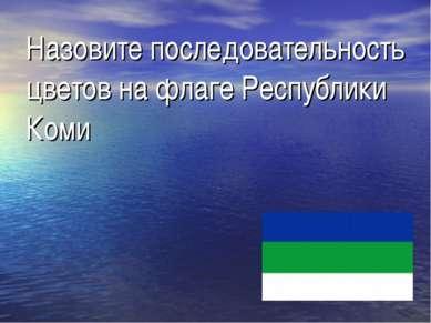 Назовите последовательность цветов на флаге Республики Коми