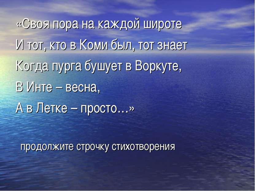 «Своя пора на каждой широте И тот, кто в Коми был, тот знает Когда пурга бушу...