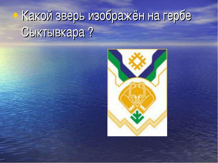 Какой зверь изображён на гербе Сыктывкара ?
