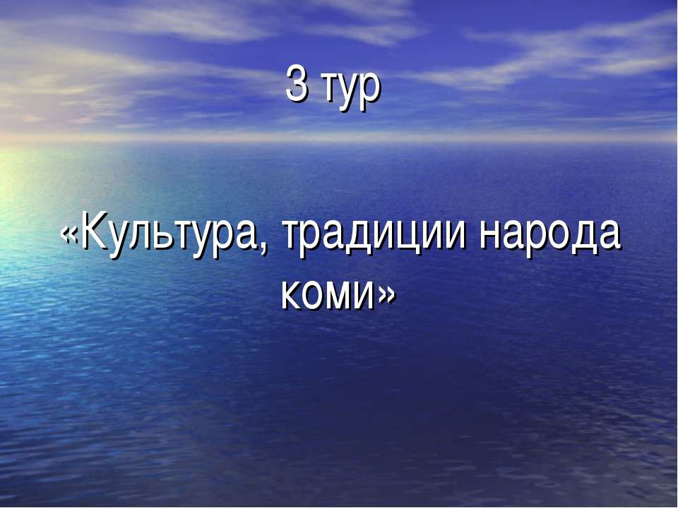 3 тур «Культура, традиции народа коми»