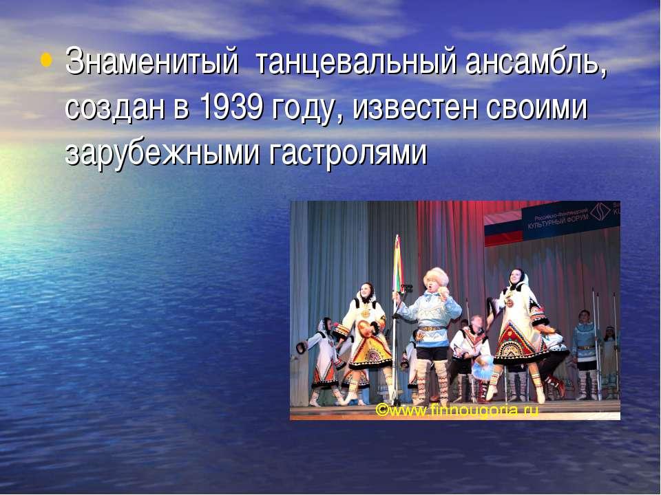 Знаменитый танцевальный ансамбль, создан в 1939 году, известен своими зарубеж...