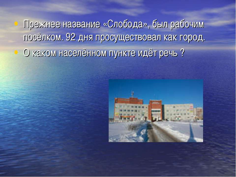 Прежнее название «Слобода», был рабочим посёлком. 92 дня просуществовал как г...