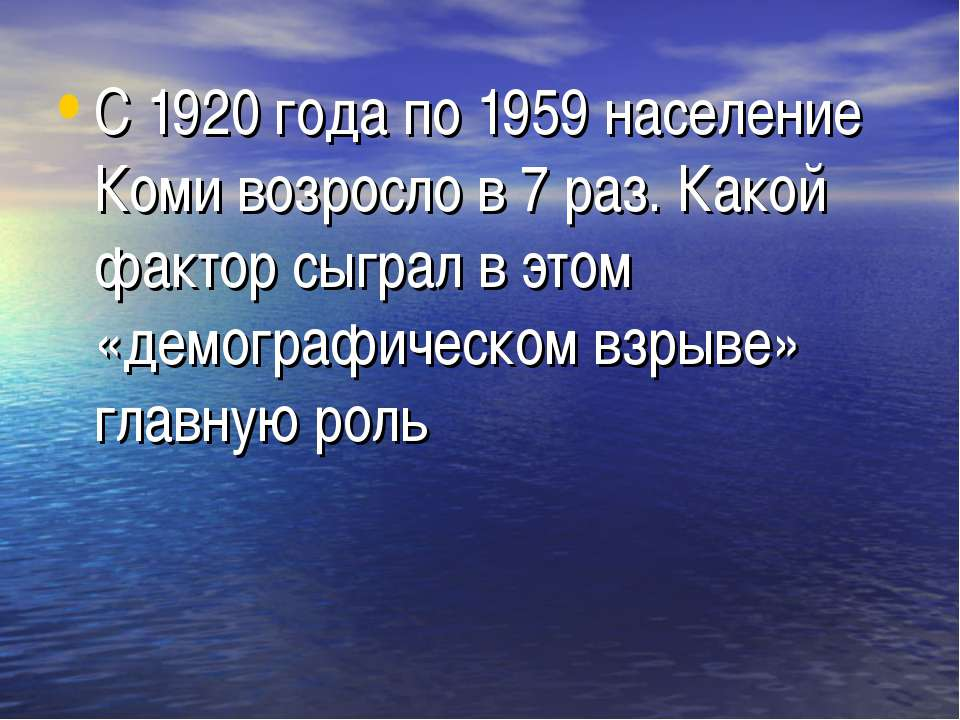 С 1920 года по 1959 население Коми возросло в 7 раз. Какой фактор сыграл в эт...