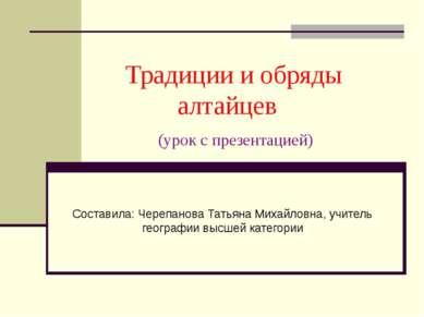 Традиции и обряды алтайцев (урок с презентацией) Составила: Черепанова Татьян...