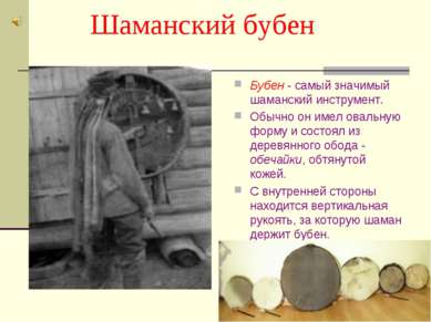 Шаманский бубен Бубен - самый значимый шаманский инструмент. Обычно он имел о...