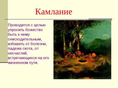 Камлание Проводится с целью упросить божество быть к нему снисходительным, из...
