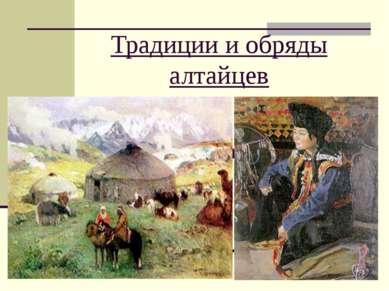 Традиции и обряды алтайцев