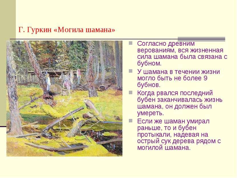 Г. Гуркин «Могила шамана» Согласно древним верованиям, вся жизненная сила шам...