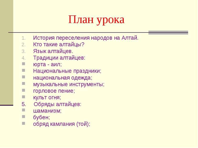 План урока История переселения народов на Алтай. Кто такие алтайцы? Язык алта...
