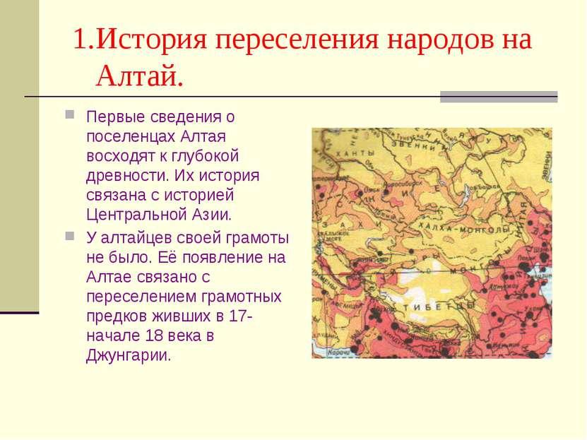 1.История переселения народов на Алтай. Первые сведения о поселенцах Алтая во...