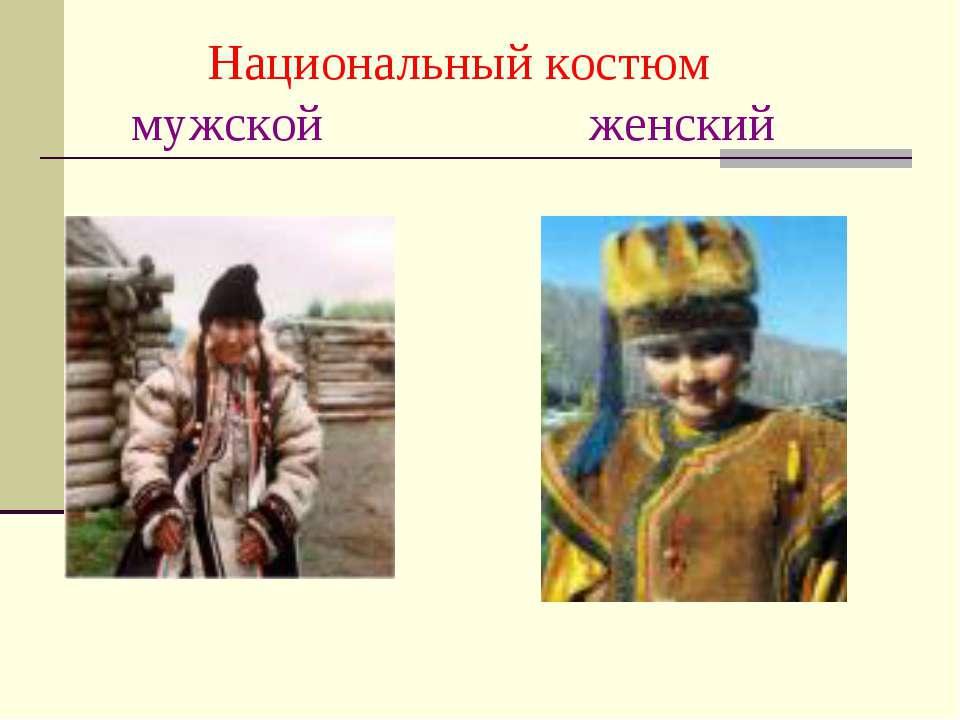 Национальный костюм мужской женский