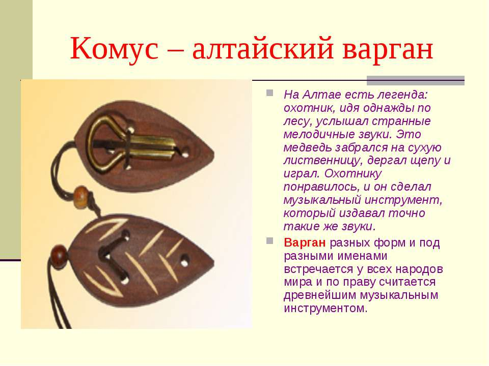 Комус – алтайский варган На Алтае есть легенда: охотник, идя однажды по лесу,...