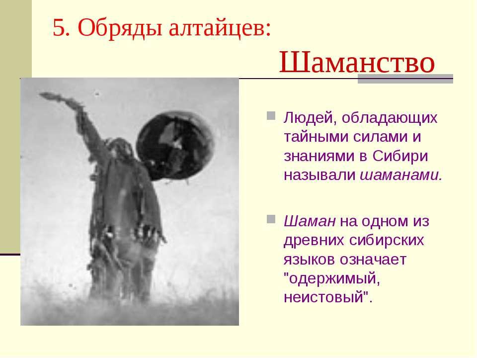 5. Обряды алтайцев: Шаманство Людей, обладающих тайными силами и знаниями в С...