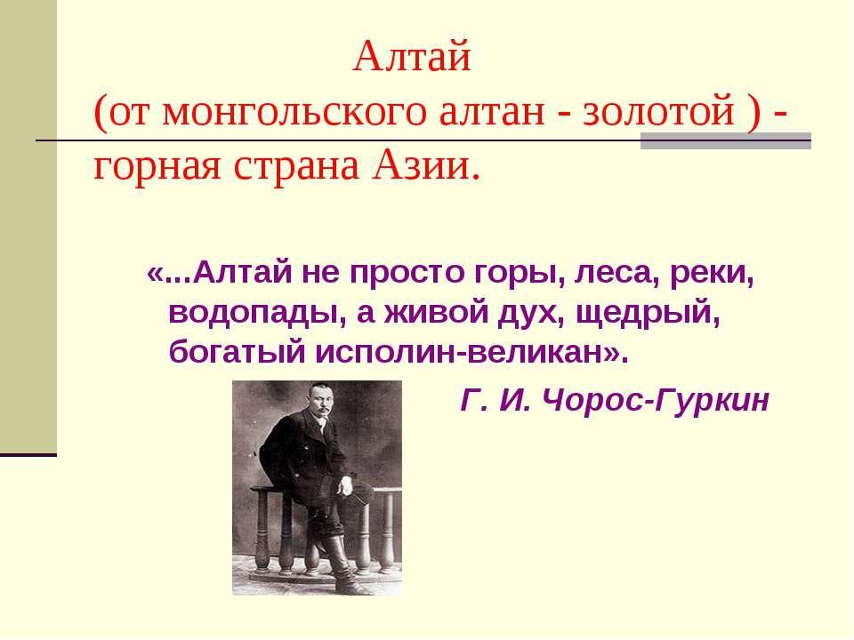 Алтай (от монгольского алтан - золотой ) - горная страна Азии. «...Алтай не п...