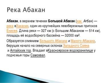 Абакан, в верхнем теченииБольшой Абакан(хак.Ағбан)—рекавХакасии, один и...