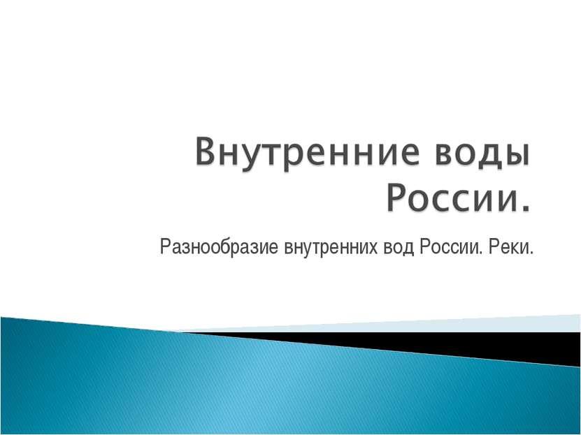 Разнообразие внутренних вод России. Реки.