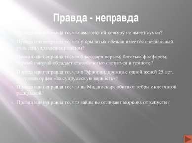 WWW – тест из жизни путешественников 30 баллов Высшая точка России, к которой...