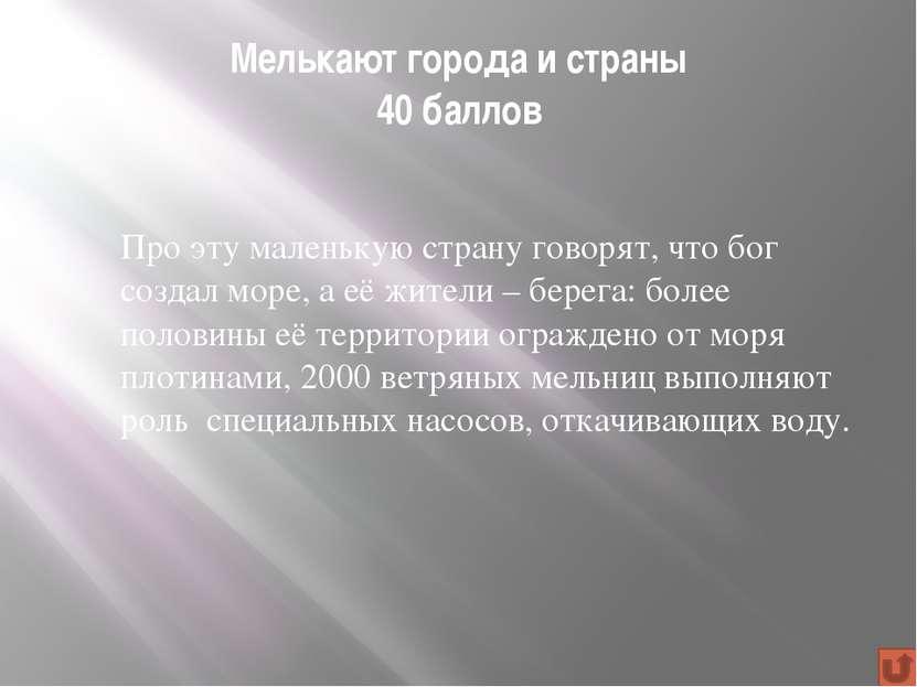 Стоимость вопроса - 30 баллов О каком российском городе французский маркиз де...