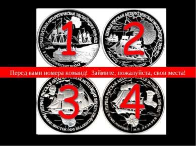 Это юбилейные монеты, изготовленные в честь открытия Южного полюса Перед вами...